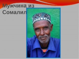 Мужчина из Сомалиленда