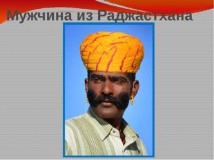 Мужчина из Раджастхана