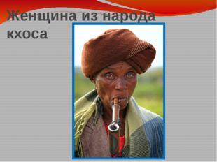 Женщина из народа кхоса