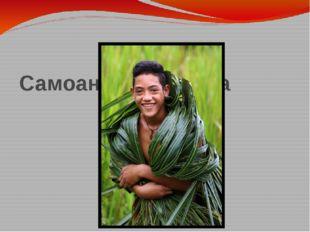 Самоанский юноша
