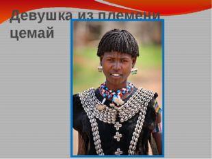 Девушка из племени цемай
