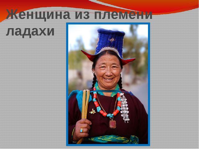 Женщина из племени ладахи