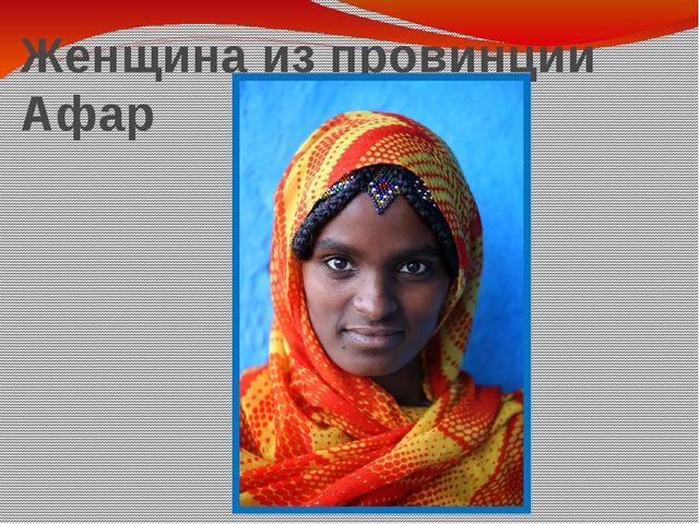 Женщина из провинции Афар