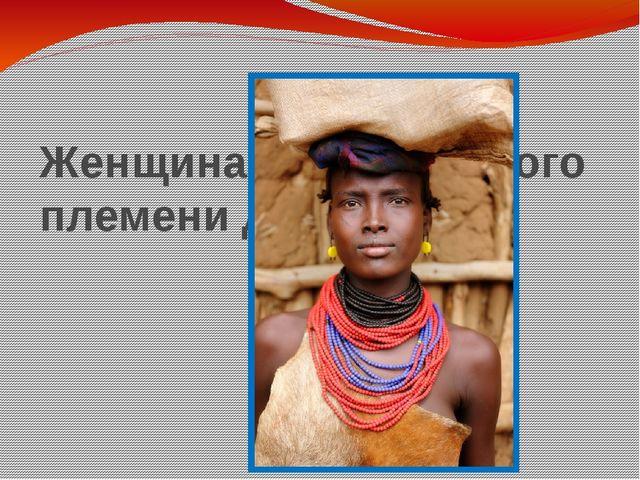 Женщина из эфиопского племени даасанах