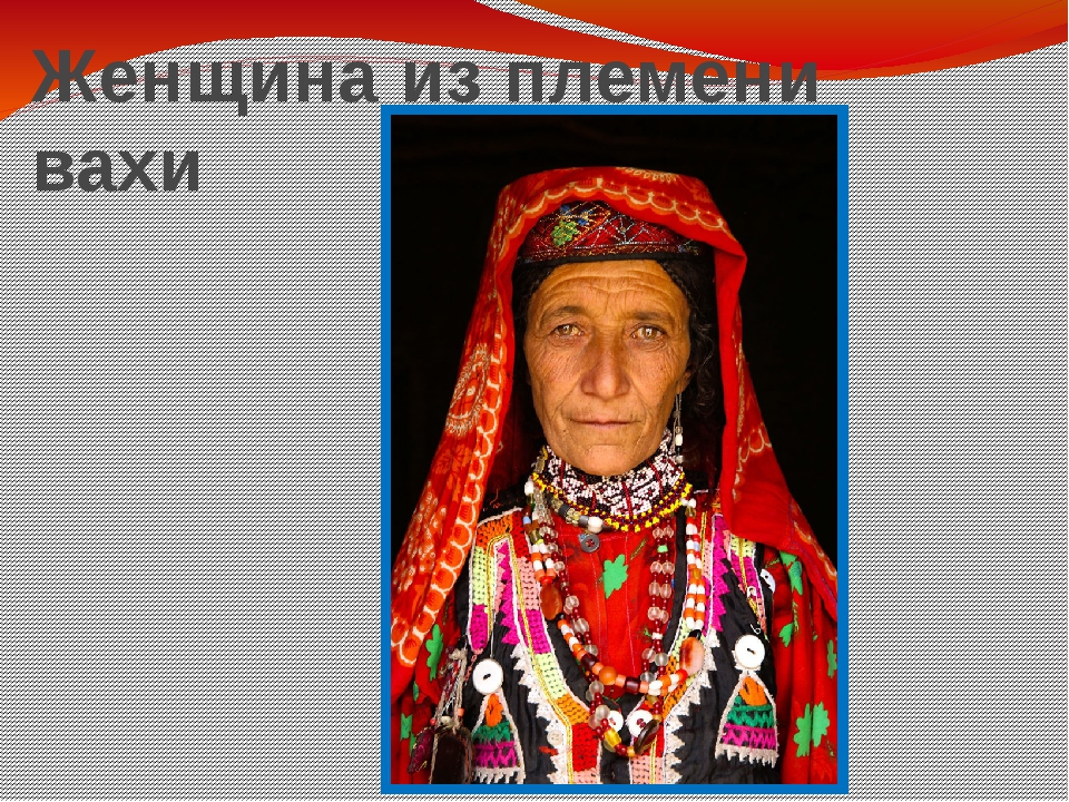 Женщина из племени вахи
