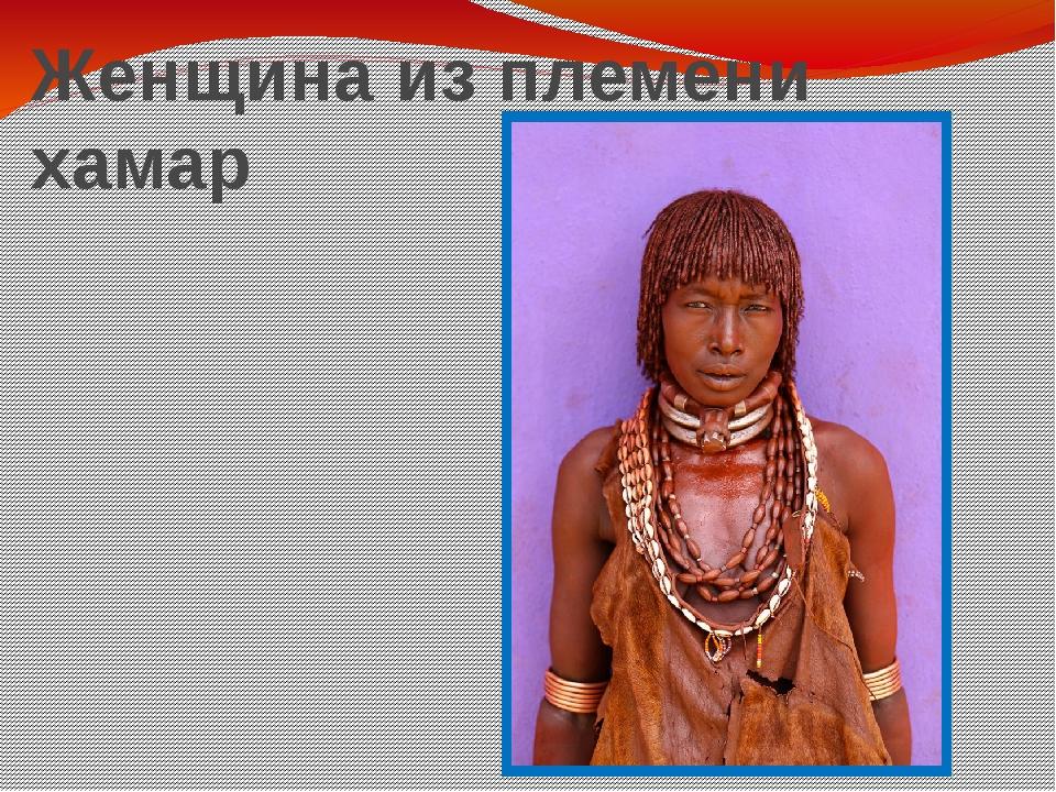 Женщина из племени хамар