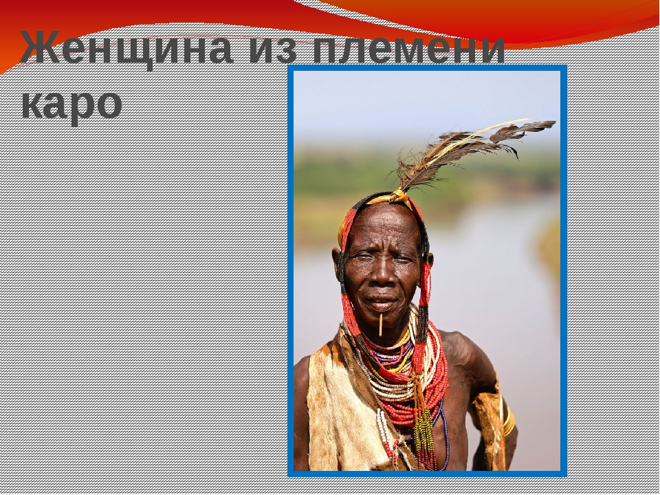 Женщина из племени каро