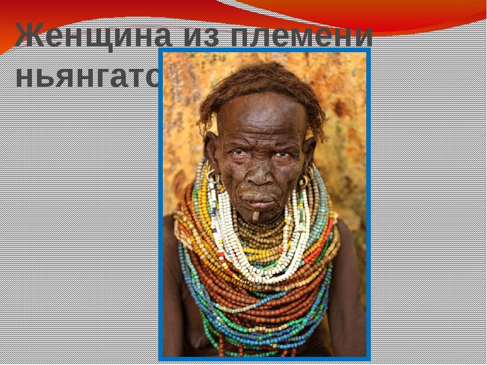 Женщина из племени ньянгатом