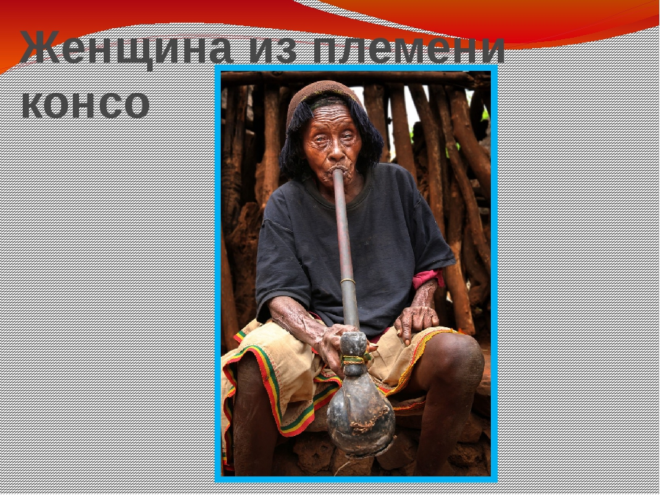 Женщина из племени консо