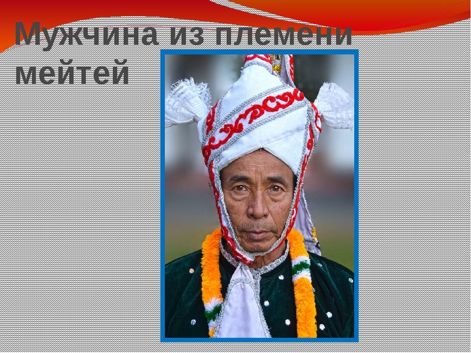 Мужчина из племени мейтей