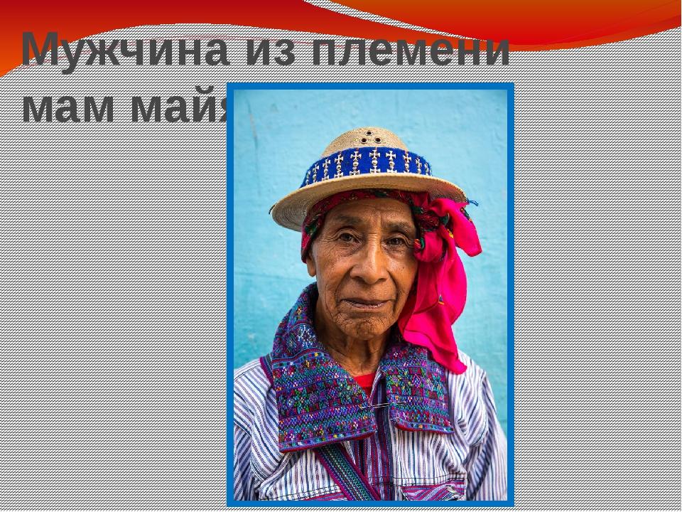 Мужчина из племени мам майя