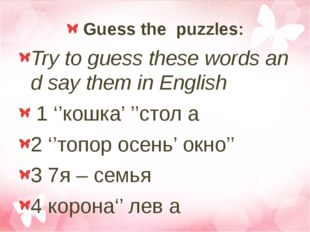 Guess the puzzles: Try to guess these words and say them in English 1 ''кошк