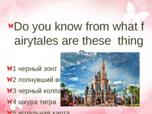 Do you know from what fairytales are these things? 1 черный зонт 2 лопнувший