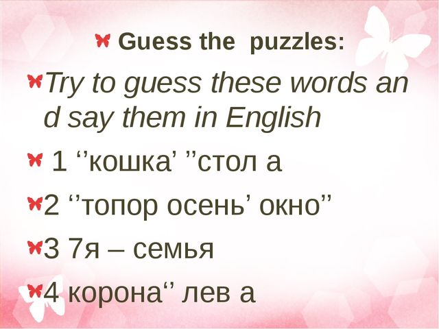 Guess the puzzles: Try to guess these words and say them in English 1 ''кошк...