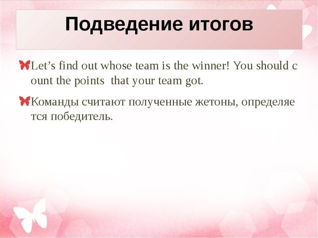 Подведение итогов Let's find out whose team is the winner! You should count t...