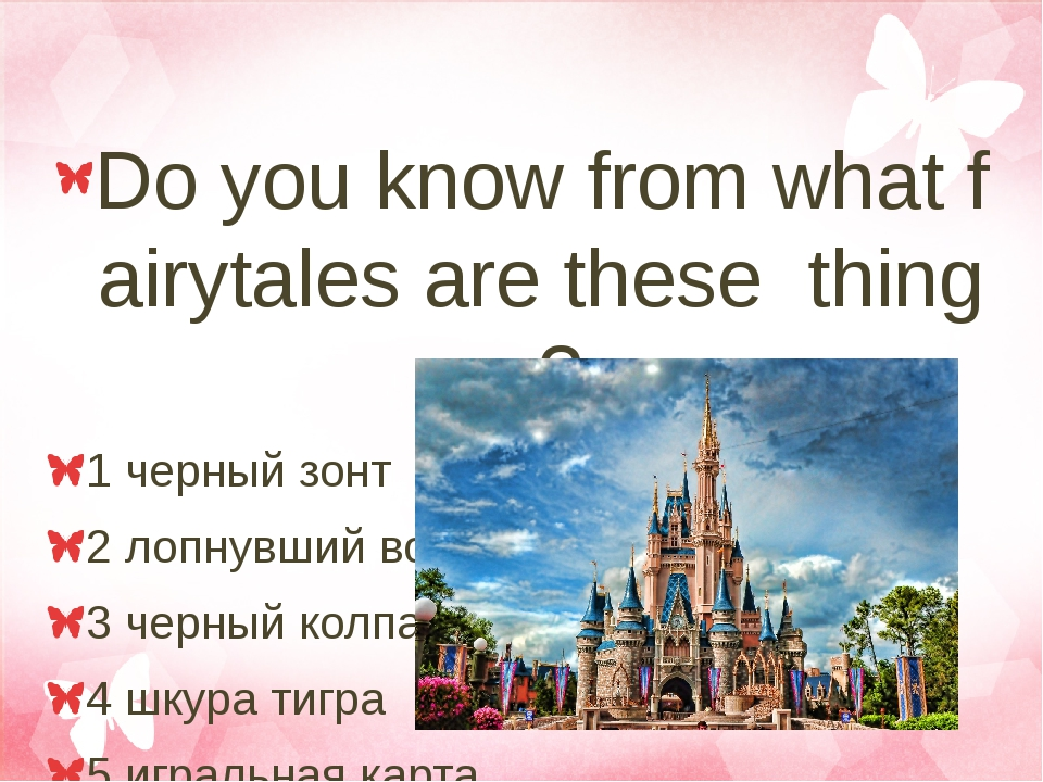 Do you know from what fairytales are these things? 1 черный зонт 2 лопнувший...