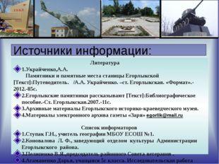 Источники информации: Литература 1.Украйченко,А.А. Памятники и памятные мест