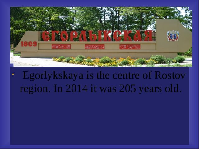 Egorlykskaya is the centre of Rostov region. In 2014 it was 205 years old.