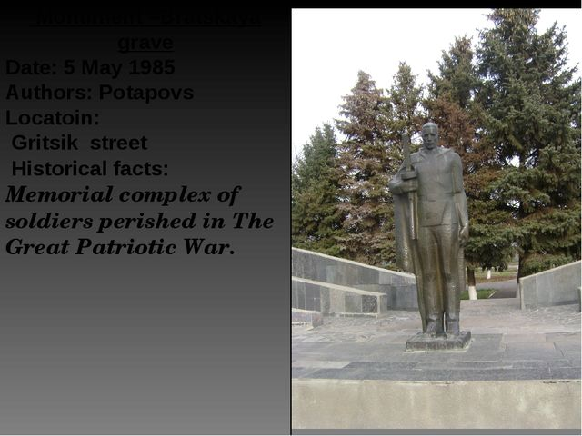 Monument –Bratskaya grave Date: 5 May 1985 Authors: Potapovs Locatoin: Grits...