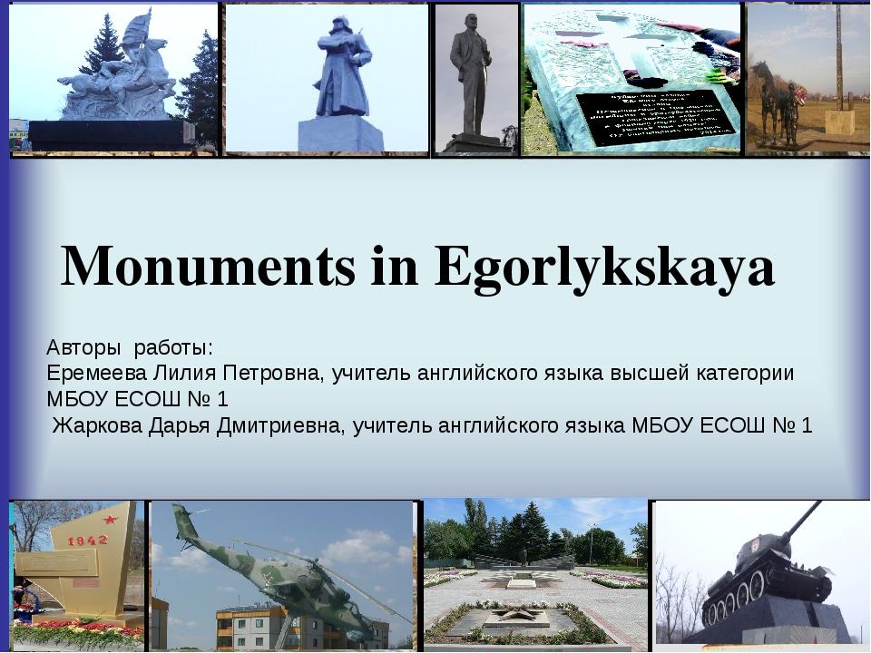Monuments in Egorlykskaya Авторы работы: Еремеева Лилия Петровна, учитель ан...