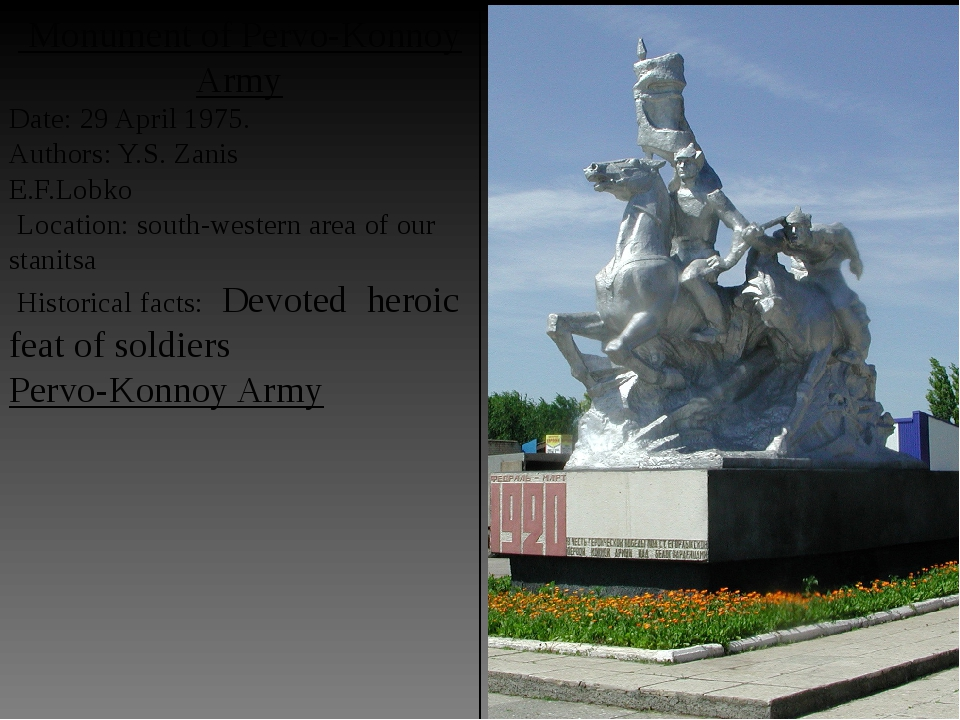Monument of Pervo-Konnoy Army Date: 29 April 1975. Authors: Y.S. Zanis Е.F.L...