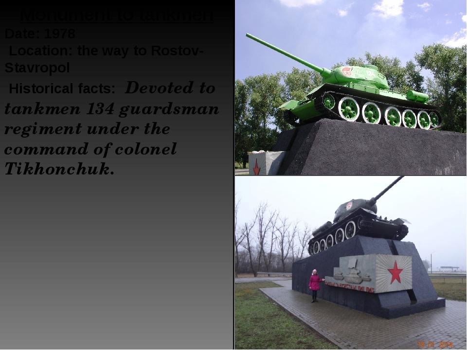 Monument to tankmen Date: 1978 Location: the way to Rostov-Stavropol Histori...