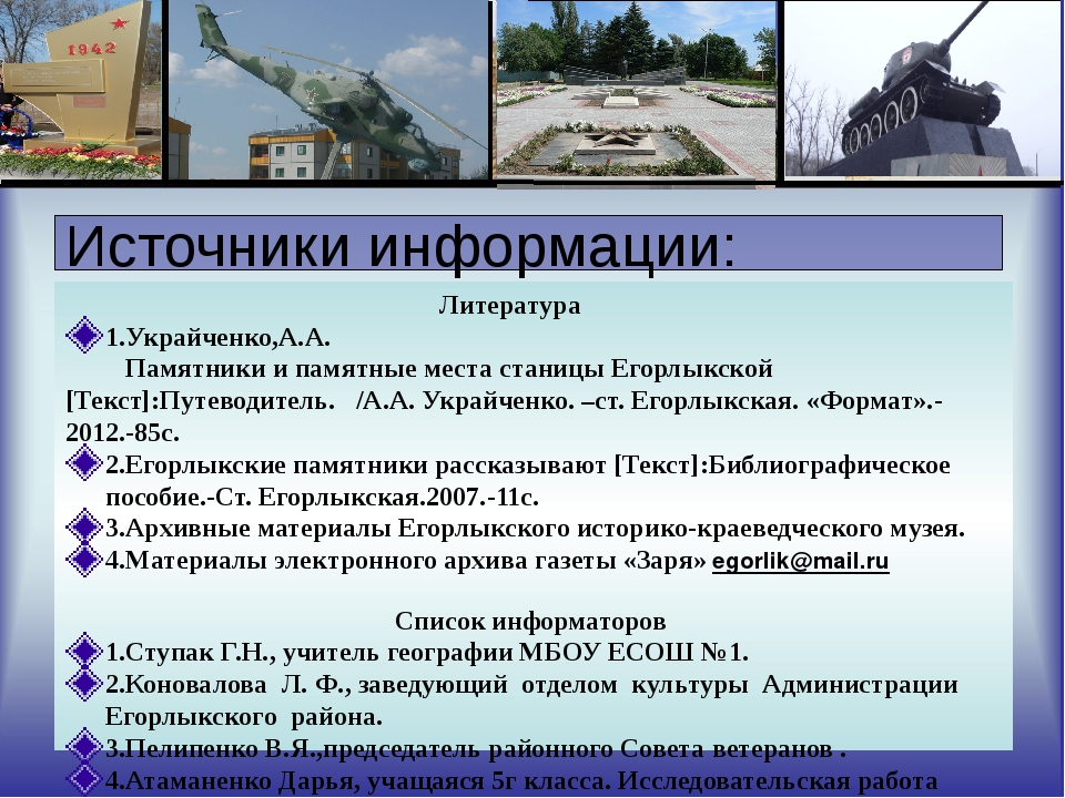 Источники информации: Литература 1.Украйченко,А.А. Памятники и памятные мест...