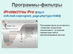 iProtectYou Pro (http://soft.mail.ru/program_page.php?grp=5382) Программа-фил