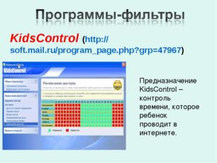 KidsControl (http://soft.mail.ru/program_page.php?grp=47967) Предназначение K
