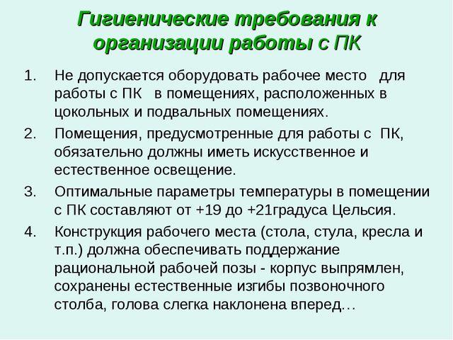 Гигиенические требования к организации работы с ПК Не допускается оборудовать...