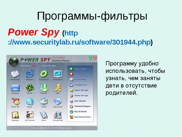 Программы-фильтры Power Spy (http://www.securitylab.ru/software/301944.php) П...