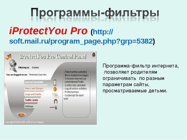 iProtectYou Pro (http://soft.mail.ru/program_page.php?grp=5382) Программа-фил...