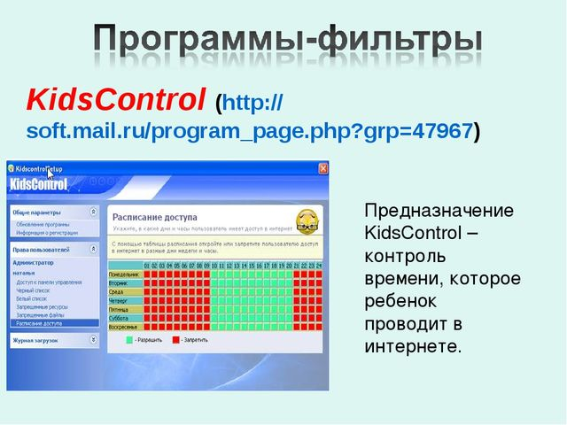 KidsControl (http://soft.mail.ru/program_page.php?grp=47967) Предназначение K...