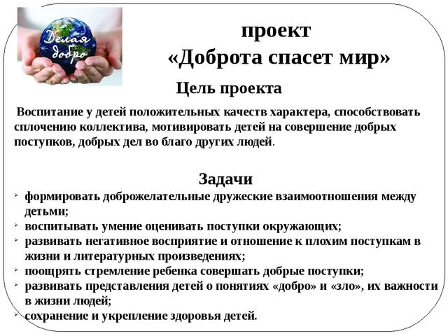 проект «Доброта спасет мир» Цель проекта Воспитание у детей положительных кач...