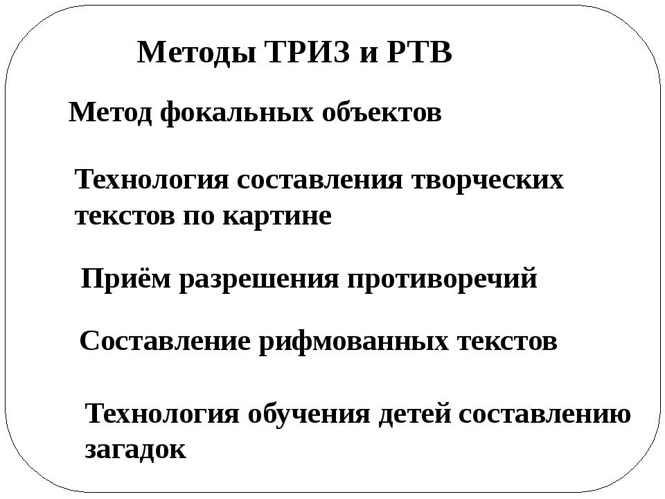 Методы ТРИЗ и РТВ Метод фокальных объектов Технология составления творческих...