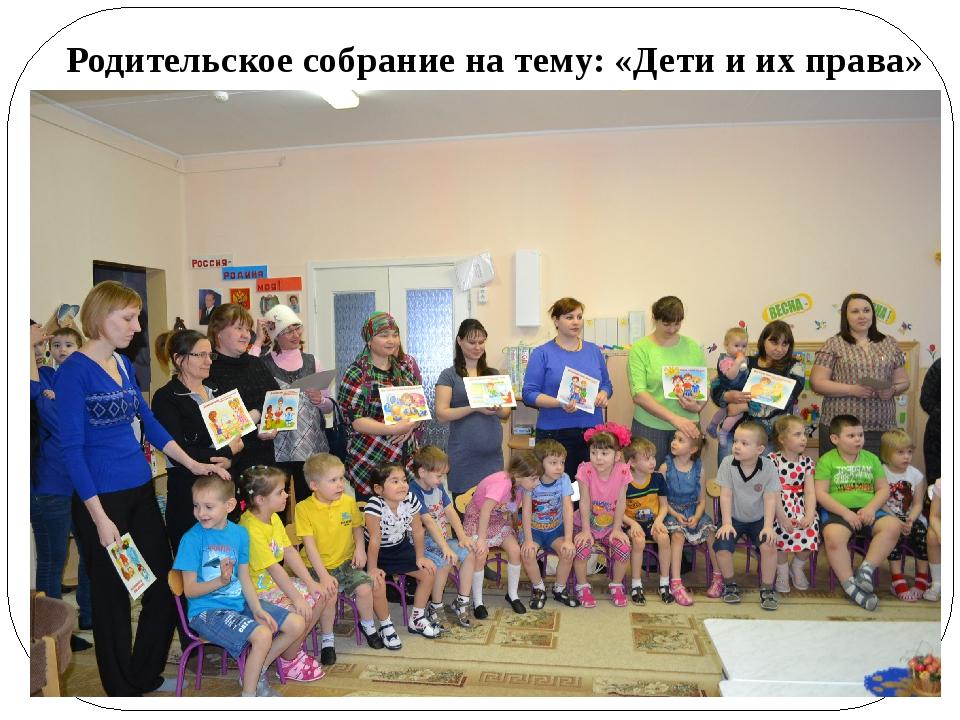 Родительское собрание на тему: «Дети и их права»