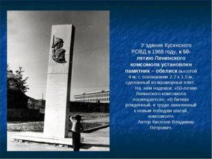 У здания Кусинского РОВД в 1968 году, к 50-летию Ленинского комсомола установ