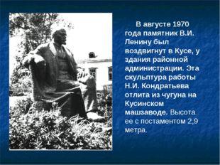 В августе 1970 года памятник В.И. Ленину был воздвигнут в Кусе, у здания райо
