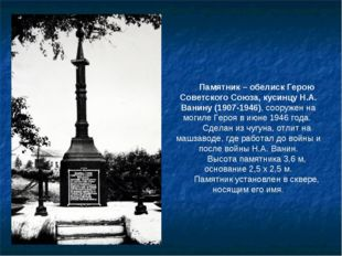 Памятник – обелиск Герою Советского Союза, кусинцу Н.А. Ванину (1907-1946), с