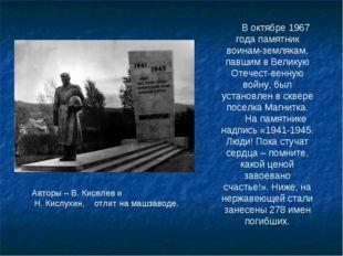 Авторы – В. Киселев и Н. Кислухин, отлит на машзаводе. В октябре 1967 года па