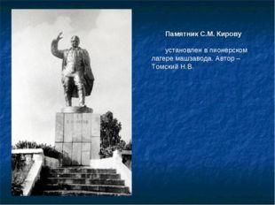Памятник С.М. Кирову установлен в пионерском лагере машзавода. Автор – Томски