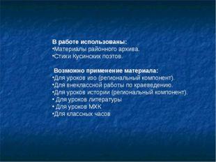 В работе использованы: Материалы районного архива. Стихи Кусинских поэтов. Во