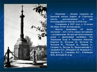 Памятник – обелиск сооружен на братской могиле борцов за Советскую власть, ра