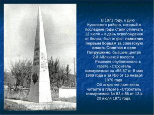 В 1971 году, к Дню Кусинского района, который в последние годы стали отмечать