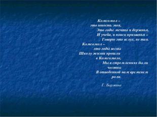 Комсомол – это юность моя, Это годы мечты и дерзанья. И учеба, и поиск призва
