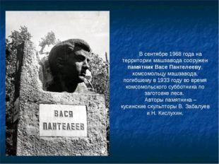 В сентябре 1968 года на территории машзавода сооружен памятник Васе Пантелеев
