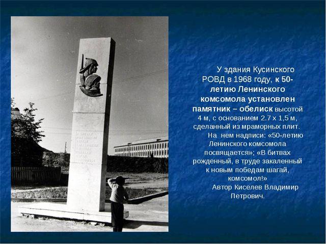 У здания Кусинского РОВД в 1968 году, к 50-летию Ленинского комсомола установ...