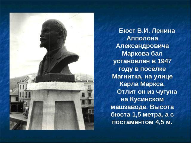 Бюст В.И. Ленина Апполона Александровича Маркова бал установлен в 1947 году в...
