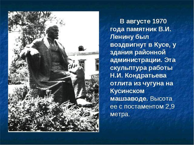 В августе 1970 года памятник В.И. Ленину был воздвигнут в Кусе, у здания райо...
