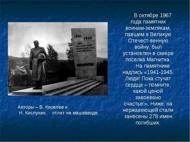 Авторы – В. Киселев и Н. Кислухин, отлит на машзаводе. В октябре 1967 года па...